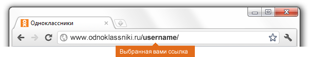 Постоянная ссылка на профиль в Одноклассники.ру